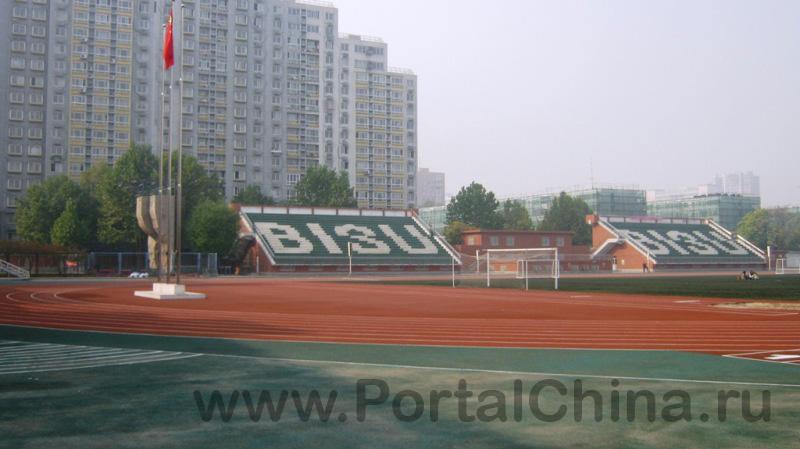 BISU ВТорой Пекинский Иностранных Языков (21)