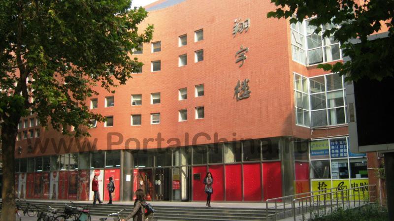 BISU ВТорой Пекинский Иностранных Языков (26)