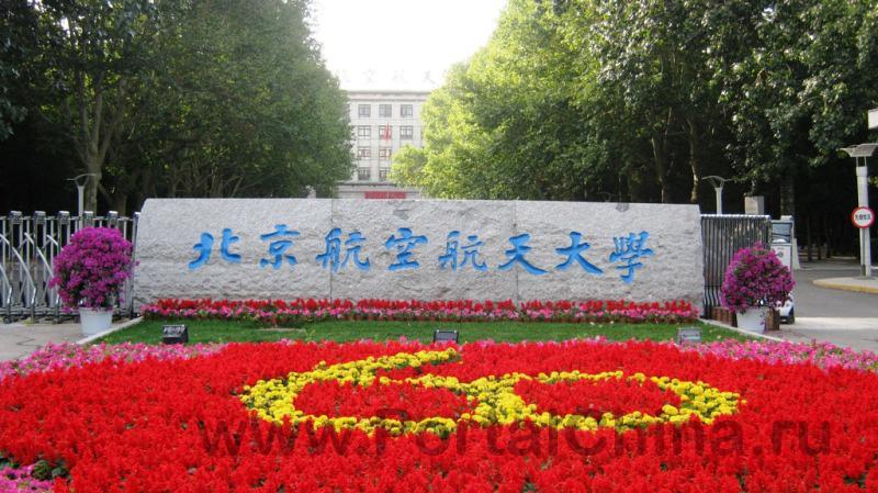 Beihang University (1)