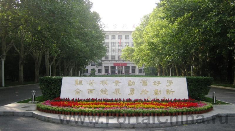 Beihang University (2)