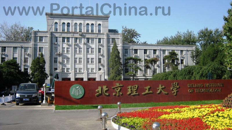 Пекинский Технологический Университет входит в Проект 985