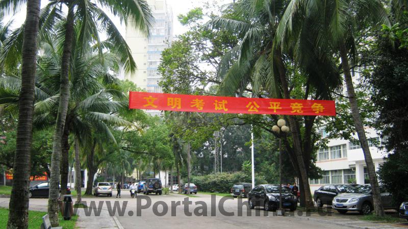 Hainan Normal University (2)