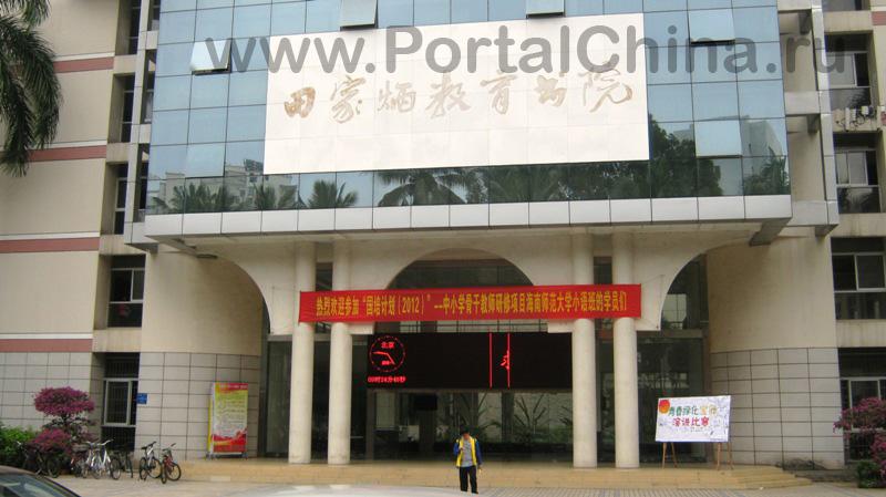 Хайнаньский Педагогический Университет расположен в г. Хайкоу