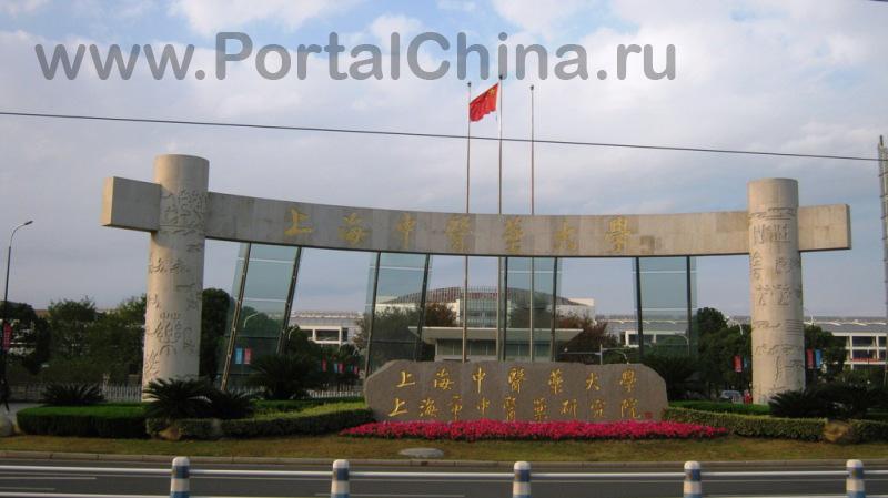 Шанхайский Университет Традиционной Китайской Медицины предлагает для иностранных студентов курсы различной продолжительности по ТКМ, акупунктуре и китайскому массажу