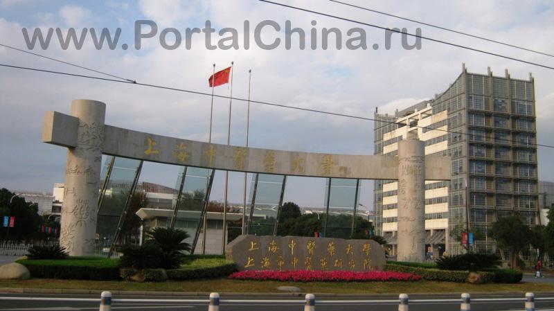 Шанхайский Университет Традиционной Китайской Медицины – одно из старейших учебных заведений ТКМ в Китае