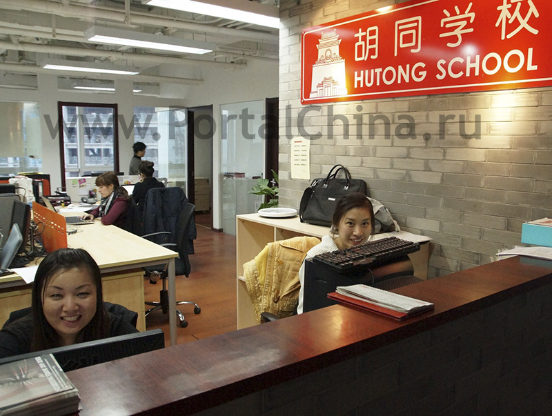 Hutong School in Beijing (6)