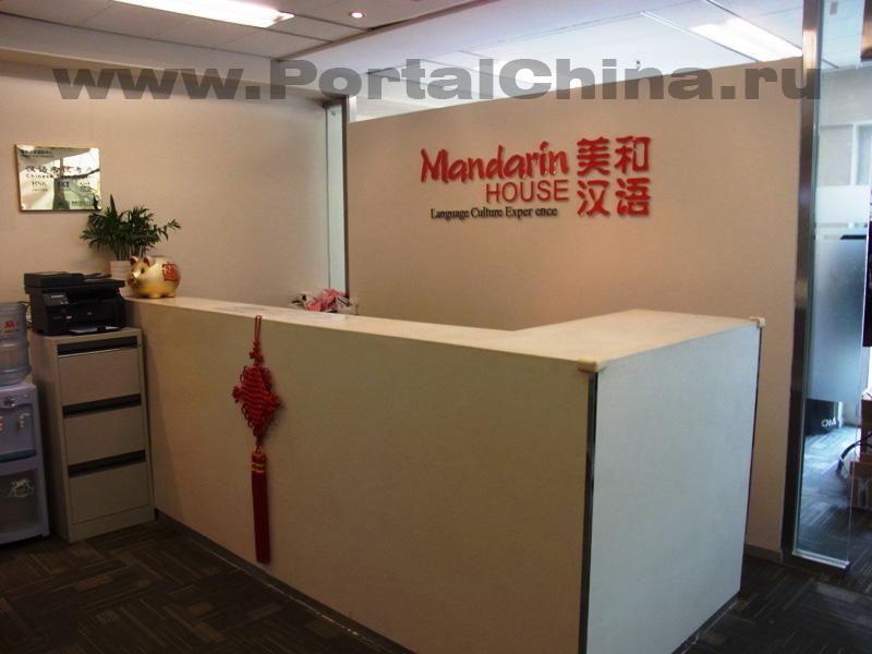 Mandarin House in Beijing (3).JPG