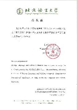 Пекинский Университет Языка и Культуры (г. Пекин)