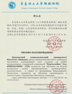 Институт Циндао (г. Циндао)