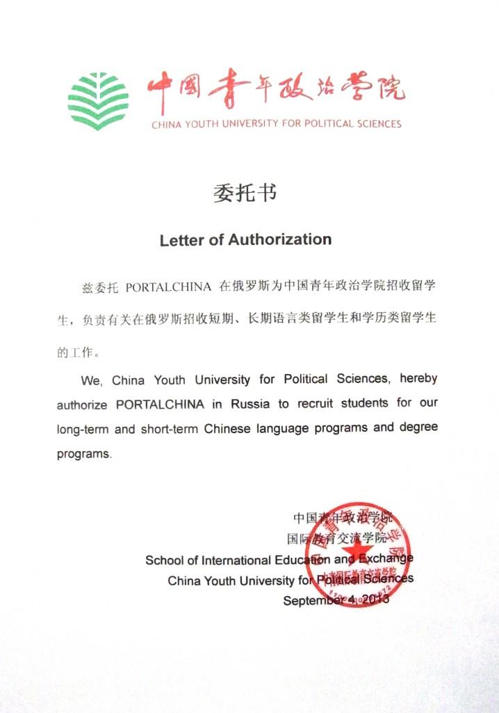 Китайский Молодежный Университет Политических наук (г. Пекин)