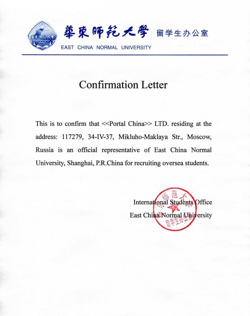 Восточно-Китайский Педагогический Университет (г. Шанхай)