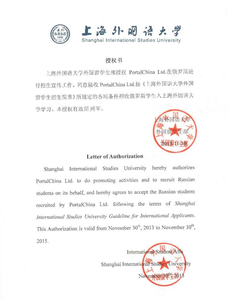Шанхайский Университет Иностранных Языков (г. Шанхай)