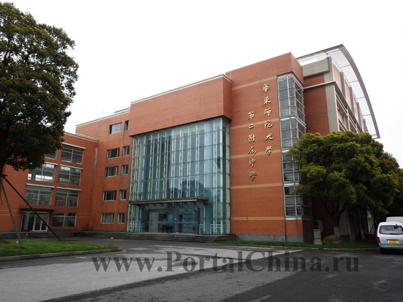 Школа №2 при Восточно-Китайском Педагогическом Университете считается одной из лучших школ в Шанхае