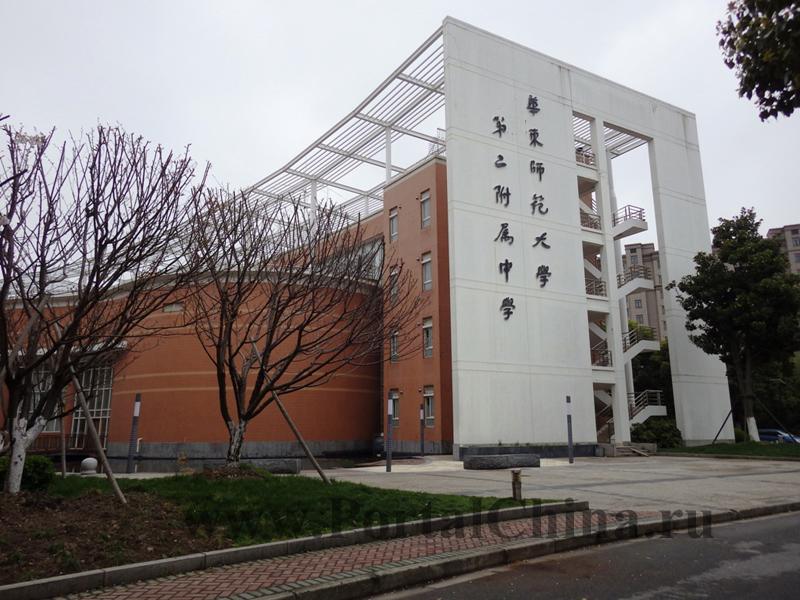 School 2 ECNU (5)