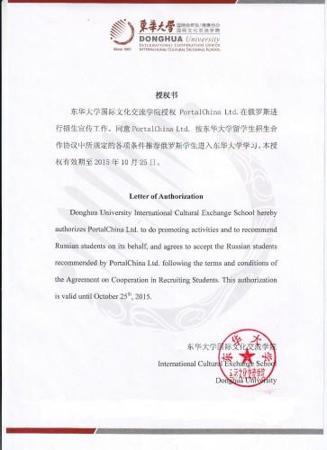 Университет Дунхуа