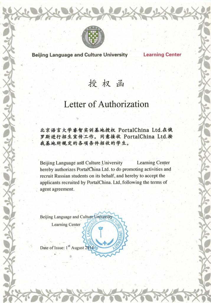 Authorization Letter - BLCU Children